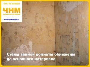 Стены ванной комнаты обнажены до основного материала